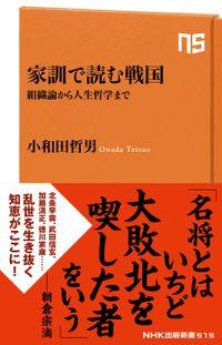 家訓で読む戦国 組織論から人生哲学まで