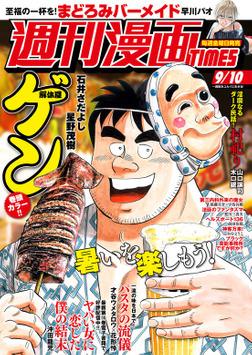 週刊漫画TIMES 2021年9/10号-電子書籍