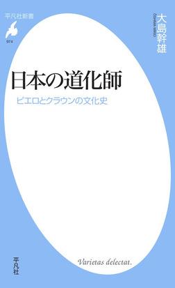 日本の道化師-電子書籍