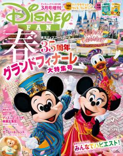 ディズニーファン2019年3月号増刊 春 東京ディズニーリゾート35周年グランドフィナーレ大特集号-電子書籍