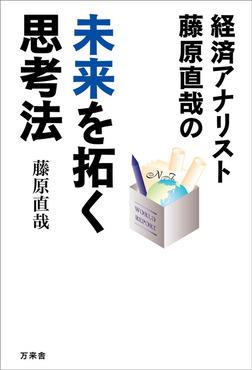 経済アナリスト藤原直哉の未来を拓く思考法-電子書籍