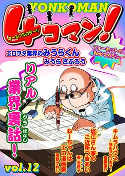 4コマン! 第12巻-電子書籍