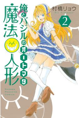 俺とバジルの魔法人形(2)-電子書籍