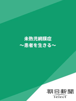 未熟児網膜症 ~患者を生きる~-電子書籍