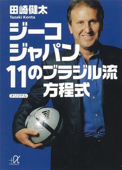 ジーコジャパン 11のブラジル流方程式-電子書籍