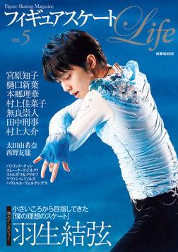 フィギュアスケートLife Vol.5-電子書籍