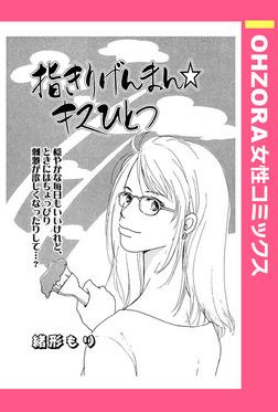 指きりげんまん☆キスひとつ 【単話売】-電子書籍