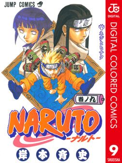 NARUTO―ナルト― カラー版 9-電子書籍