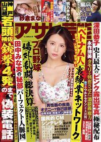週刊アサヒ芸能 2020年11月19日号