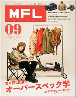 三栄ムック MFL Vol.9-電子書籍