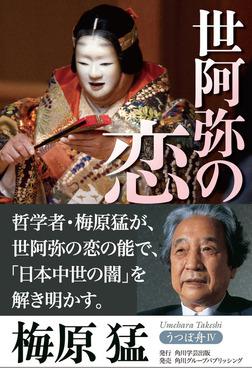 うつぼ舟IV 世阿弥の恋-電子書籍