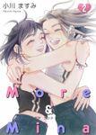 More & Mina(2)