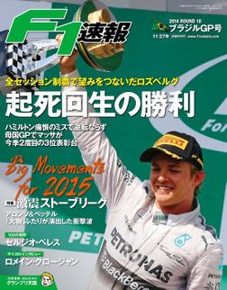 F1速報 2014 Rd18 ブラジルGP号-電子書籍