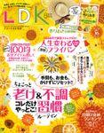 LDK (エル・ディー・ケー) 2020年8月号