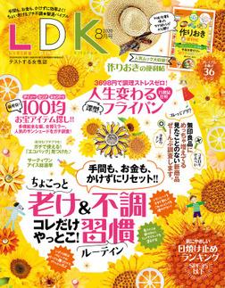 LDK (エル・ディー・ケー) 2020年8月号-電子書籍
