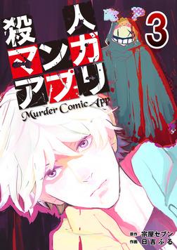 殺人マンガアプリ 3-電子書籍