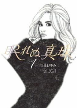 眠れぬ真珠(1)-電子書籍