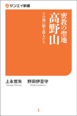 密教の聖地 高野山-電子書籍