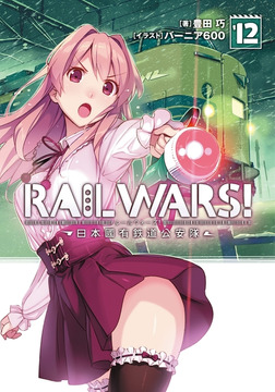 RAIL WARS! 12 日本國有鉄道公安隊-電子書籍