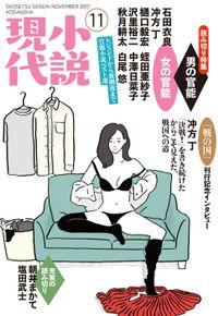 小説現代 2017年 11月号