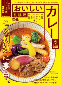 おいしいカレ―の店札幌版【2021年版】-電子書籍