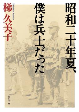 昭和二十年夏、僕は兵士だった-電子書籍