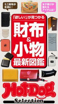 ホットドッグプレスセレクション 財布&小物最新図鑑 2021年10/22号