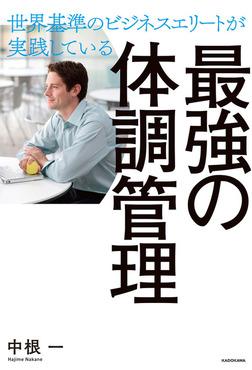 世界基準のビジネスエリートが実践している 最強の体調管理-電子書籍