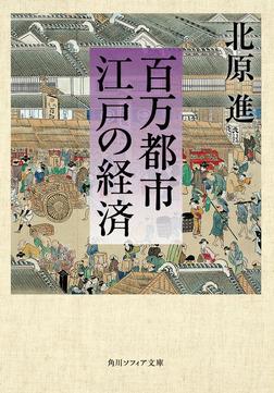 百万都市 江戸の経済-電子書籍