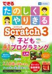 できる たのしくやりきる Scratch3 子どもAIプログラミング入門