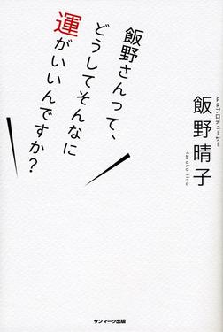 飯野さんって、どうしてそんなに運がいいんですか?-電子書籍