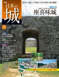 日本の城 改訂版 第106号
