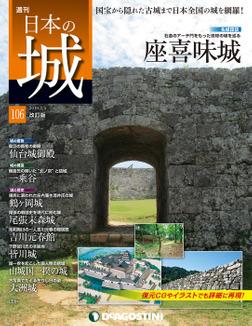 日本の城 改訂版 第106号-電子書籍