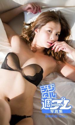 <デジタル週プレ写真集> 長崎莉奈「Nude」-電子書籍