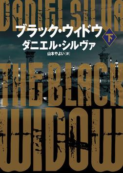 ブラック・ウィドウ 下-電子書籍