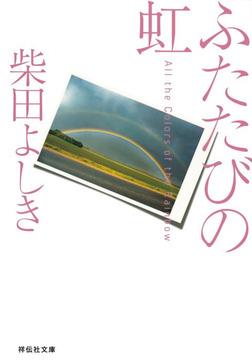 ふたたびの虹-電子書籍