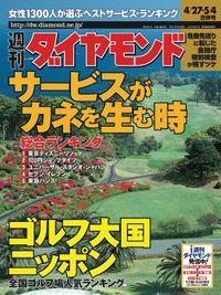 週刊ダイヤモンド 02年5月4日合併号