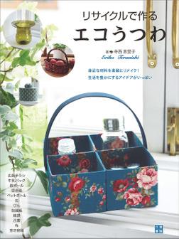 リサイクルで作るエコうつわ-電子書籍