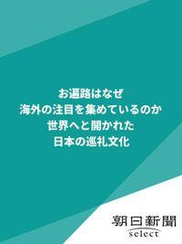 お遍路はなぜ海外の注目を集めているのか 世界へと開かれた日本の巡礼文化