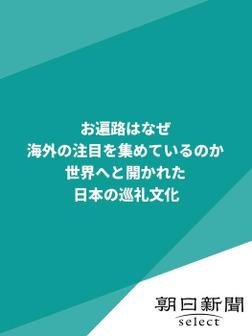 お遍路はなぜ海外の注目を集めているのか 世界へと開かれた日本の巡礼文化-電子書籍