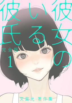 彼女のいる彼氏(完全版) 矢島光・著作集 1-電子書籍