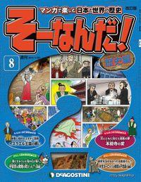 マンガで楽しむ日本と世界の歴史 そーなんだ! 8号