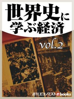 世界史に学ぶ経済vol.2-電子書籍