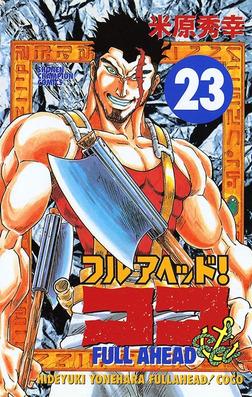 フルアヘッド!ココ 23-電子書籍