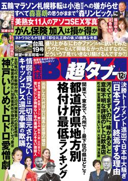 実話BUNKA超タブー 2019年12月号-電子書籍