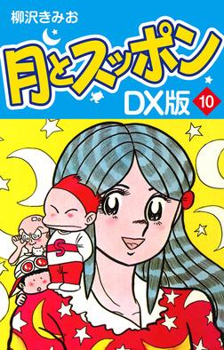 月とスッポン DX版 10-電子書籍