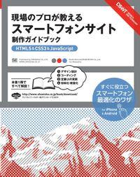 現場のプロが教えるスマートフォンサイト制作ガイドブック[HTML5&CSS3&JavaScript]