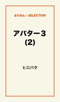 アバター3(2)