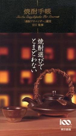 焼酎手帳-電子書籍