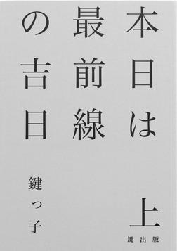 本日は最前線の吉日〈上〉・文庫版-電子書籍